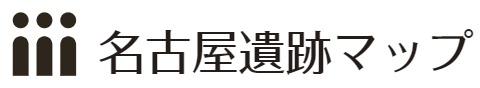 名古屋遺跡マップ